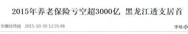 私募:从黑龙江看中国:一个摆在眼前的严峻问题