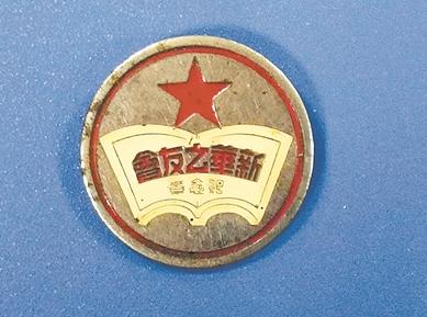 收藏家晒新华老物件 一枚纪念章见证60年前往事