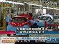 视频:车船税法案原则通过 小排量车税负减少