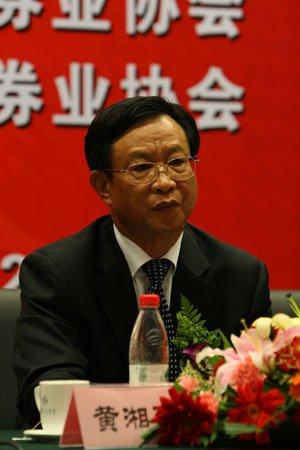 图文:中国证券业协会会长黄湘平