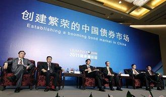 专题会场一:创建繁荣的中国债券市场