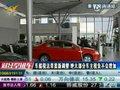 视频:车船税法草案新调整 9成车主税负未增加