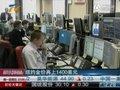 视频:纽约金价连续上涨 再上1400美元