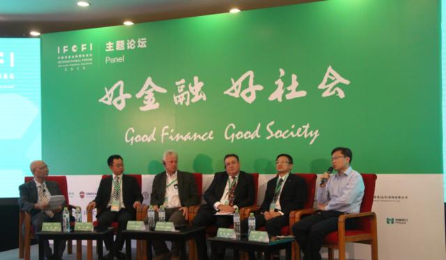 主题论坛三:普惠金融与资本市场圆桌对话