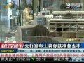 视频:央行24日起上调存款准备金率0.5个百分点