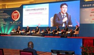 对话会之二:国际合作加快基础设施建设