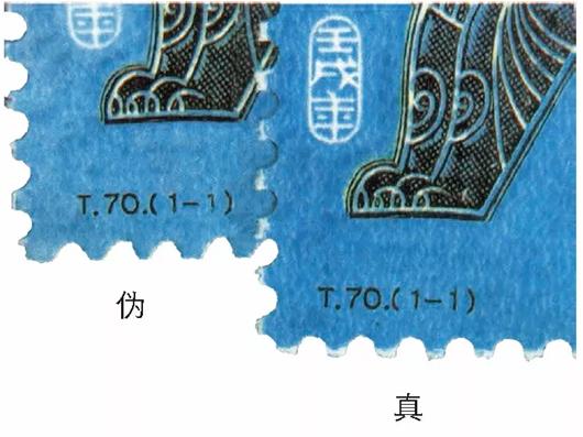 戊戌年特种邮票前三轮生肖狗真伪鉴定