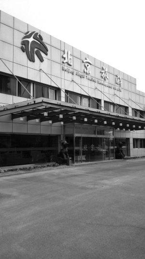 北京旅游跨足影视业现整合难题员工辞职需交300万元违约金