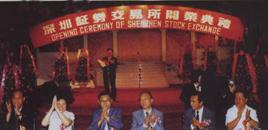1991年7月3日深交所正式开业