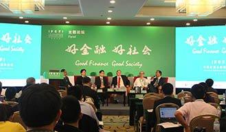 分论坛:普惠金融与社会责任