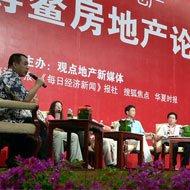 2010中国房地产企业战略论坛上半场现场