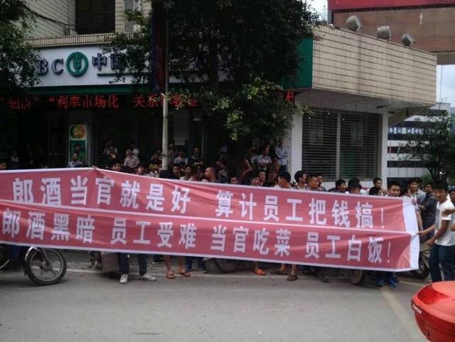 郎酒集团未涨工资引千人罢工 紧急上调400元