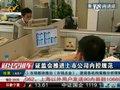 视频:证监会推进上市公司内控规范