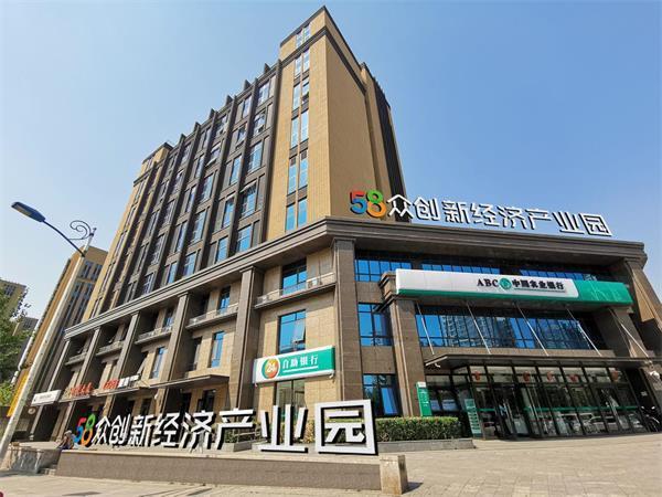 58众创宣布进军北京市场 打造新经济文创产业地标