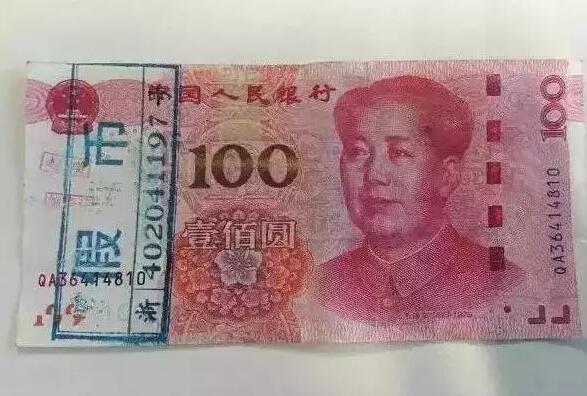 """""""土豪金""""100元已有假币  这样鉴定就对了"""