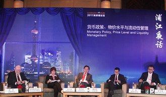 浦江夜话一:货币政策、物价水平与流动性管理现场