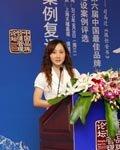 余莉-远东-品牌文化部总监助理
