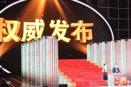 图文:央视315晚会现场权威发布图片