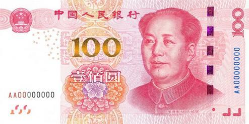 新版百元人民幣鈔票12日發行 細數七大防偽術