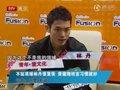 视频:林丹跨界娱乐圈 做活动很紧张