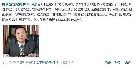 媒体称邮储银行行长陶礼明已被正式逮捕