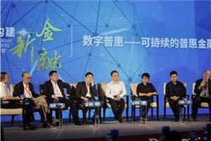 峰会二:数字普惠―可持续的普惠金融