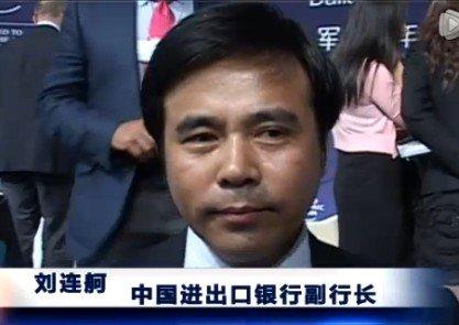 独家专访中国进出口银行副行长刘连舸