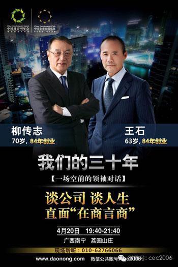柳传志&王石:共同的三十年