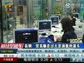 视频:央行副行长易纲称顺差过大是通胀源头