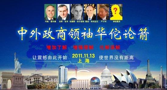 严介和黄浦江畔再挥大手笔 政商领袖同台论箭