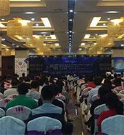 领航2017海南互联网及电子商务创新创业发展论坛成功举办