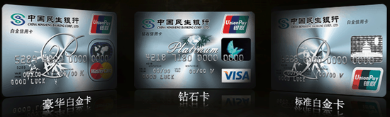 民生银行白金卡