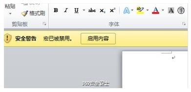 "Word提示""启用宏""?当心电脑文件被Locky病毒加密"