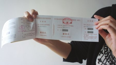 上海国税定额发票查询【相关词_上海国税】