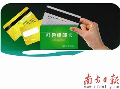 社保局:市民卡今年铁定推出
