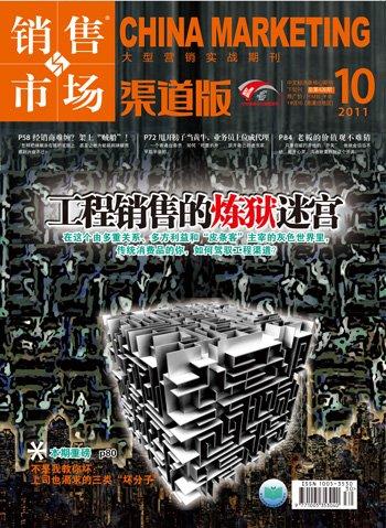 传统消费品:工程销售的炼狱迷宫