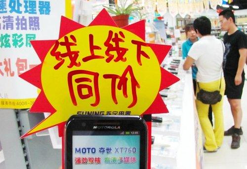 京东致歉:电商大战未履承诺
