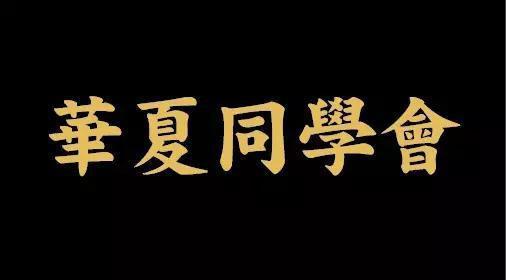 中国四大最顶级圈子