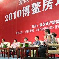 2010中国房地产企业战略论坛下半场现场