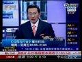 视频:《公司与行业》1月7日公司热点行业研究