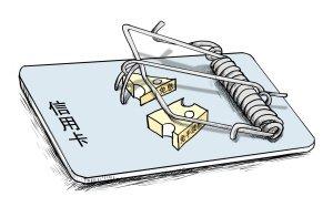信用卡免息分期偷换概念 消费者或付更高成本