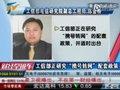 """视频:工信部正研究""""携号转网""""配套政策"""