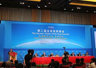 全球智库峰会开幕式