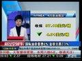 视频:日本核泄漏致国际油价重挫4% 金价大跌