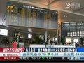 视频:海关总署强调境外购物超5000元要征税