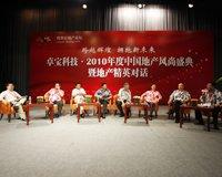 2010博鳌房地产论坛