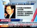 视频:周小川细说稳健货币政策内涵