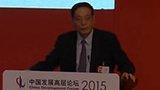新常态下中国的发展与改革
