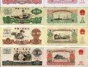 第4版人民币遭热炒 80版50元喊价千余元