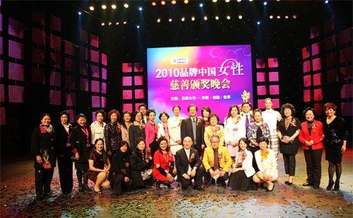 2010中国10大品牌女性揭晓